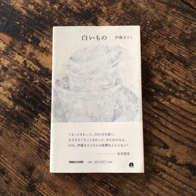 2019年7月「青と夜ノ空クルクル便」で送った本の紹介2_c0328441_17133375.jpg