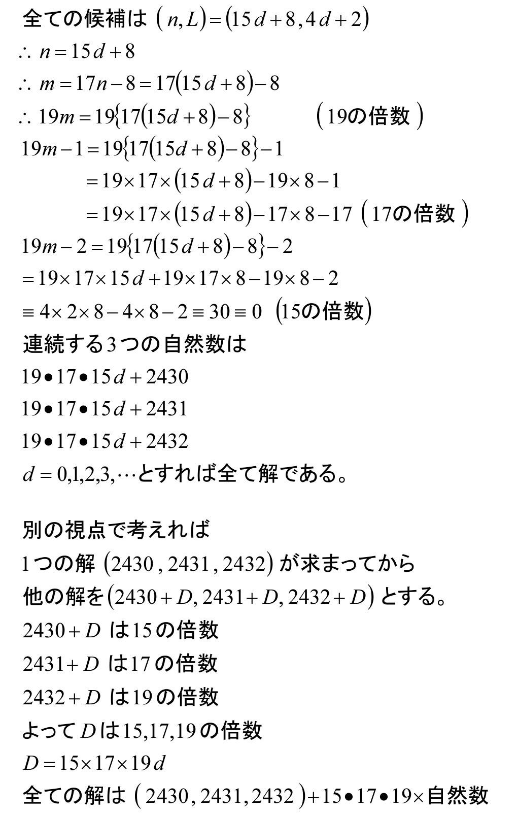 算数オリンピック<129>連続する3自然数_b0368745_05494072.jpg