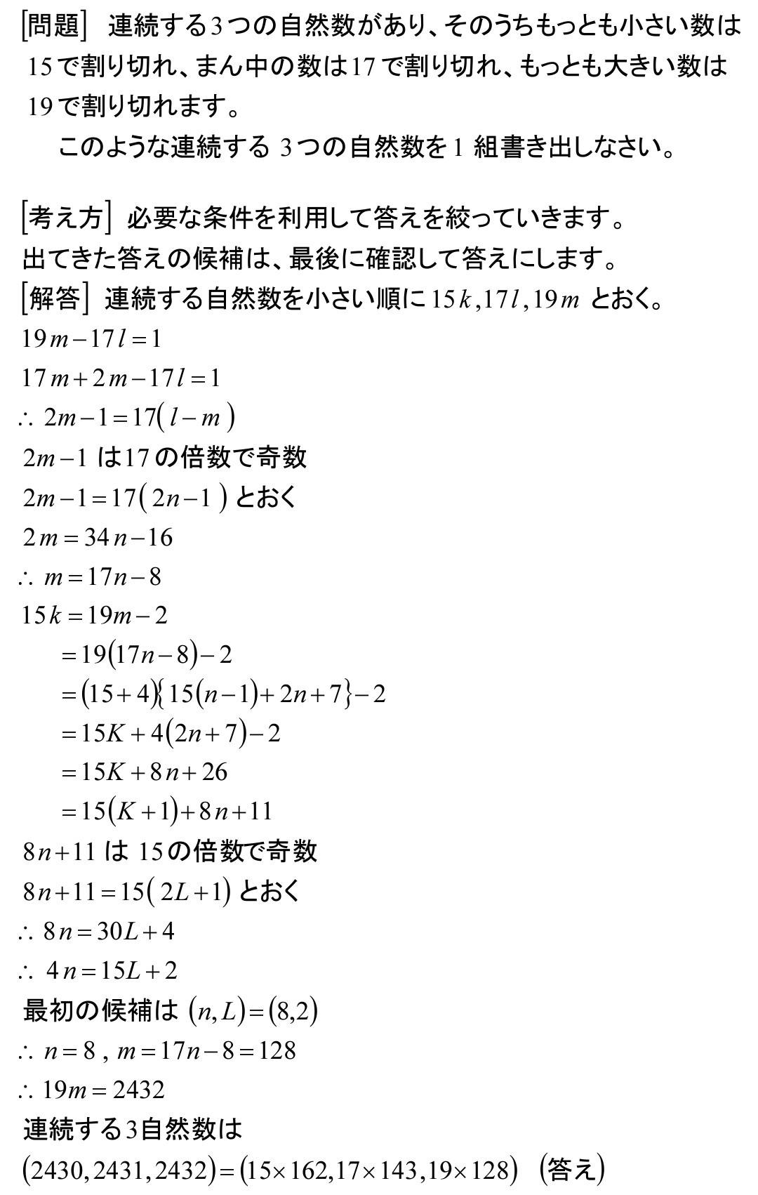 算数オリンピック<129>連続する3自然数_b0368745_10115830.jpg