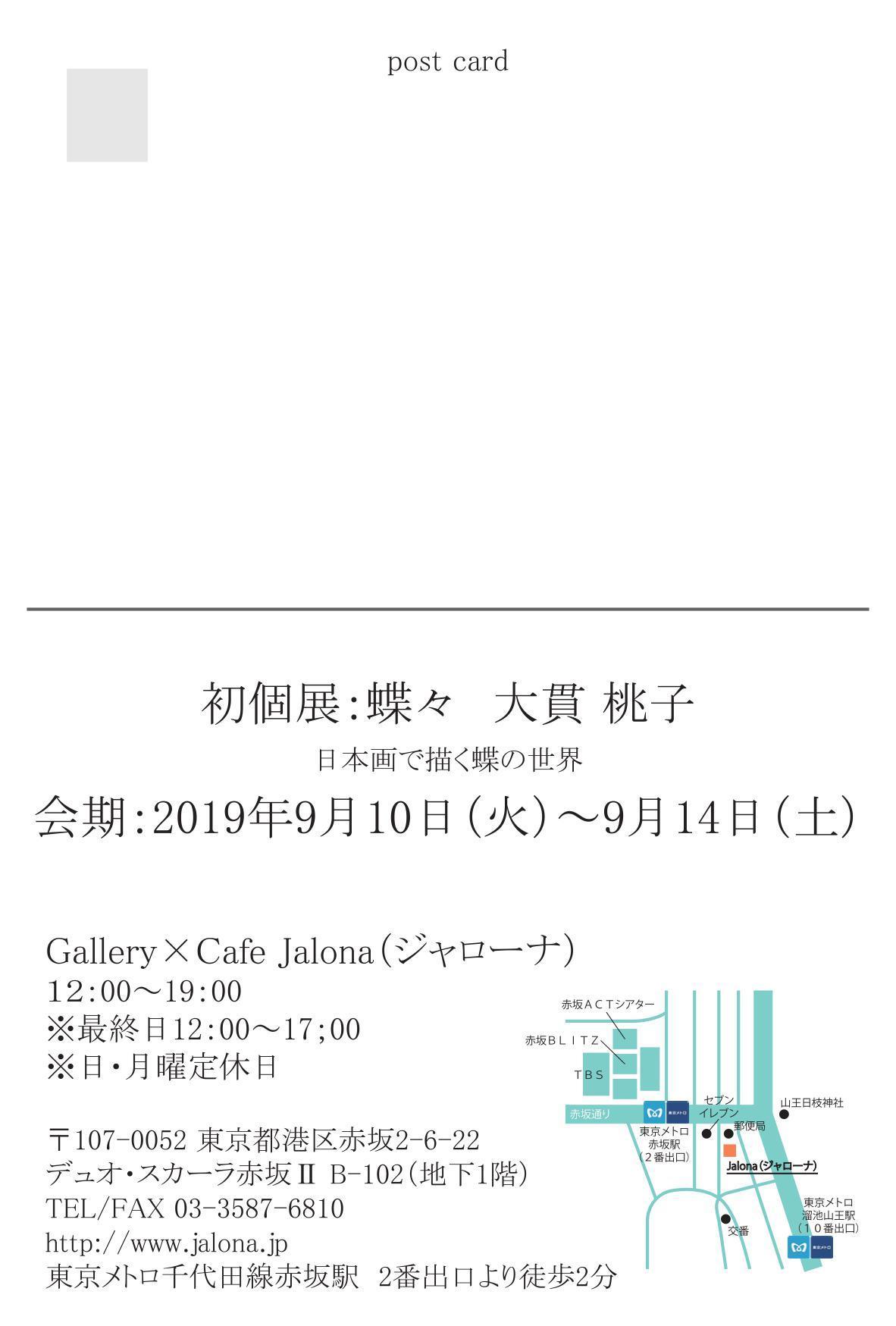日本画教室。生徒さんの初個展。_c0160745_20352494.jpeg