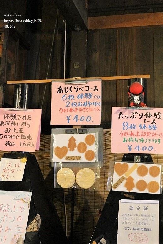 飛騨高山へ、煎餅焼き体験とパン屋_e0214646_22282834.jpg