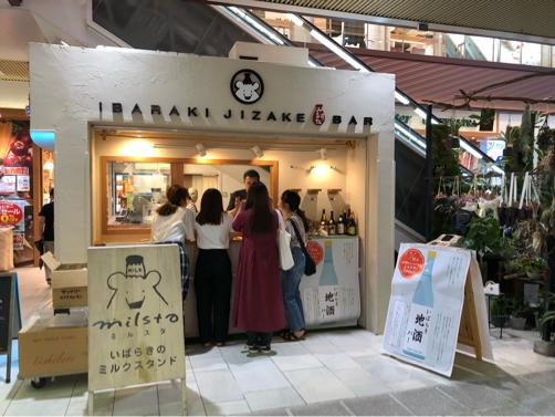 水戸駅に、地酒バーがOPEN♪_f0207146_10012209.jpg