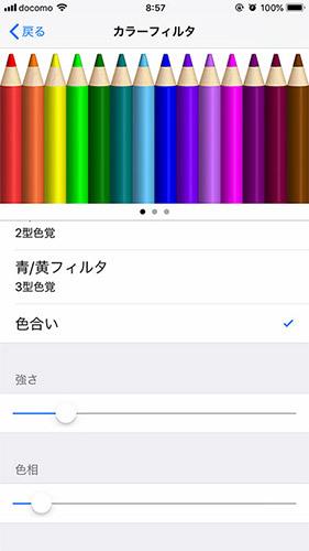 2019/07/28 iPhoneのモニターを色調整しよう!:ワンタッチ反転の技_b0171364_09064102.jpg