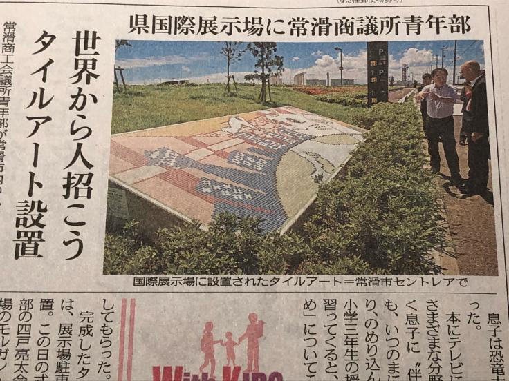 中日新聞知多版  20190727_f0059665_16071291.jpg