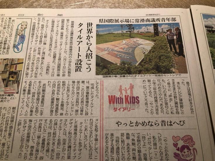 中日新聞知多版  20190727_f0059665_16071532.jpg