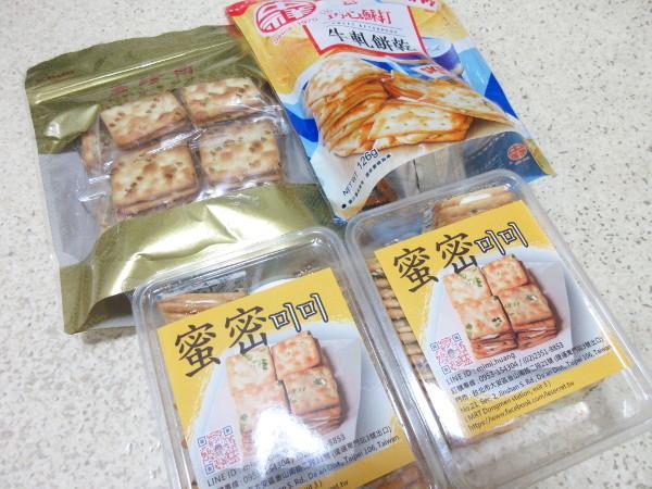 台湾で購入したお土産(主に食品)のまとめ 2019_c0152767_21362116.jpg