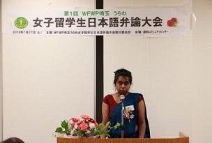 第1回世界平和女性連合埼玉 うらわ 女子留学生日本語弁論大会_b0224770_21034919.jpg