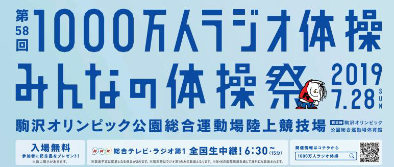 1000万人ラジオ体操祭_f0059673_20523440.jpg
