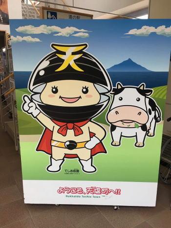 北海道ツー_d0387174_10181196.jpg