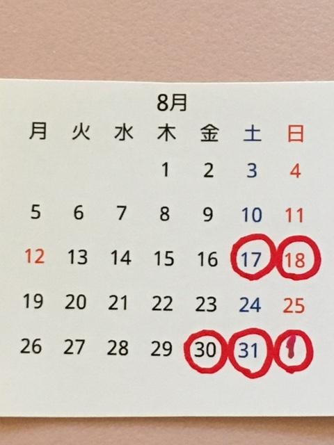 8月&9月焼きたて販売日_f0183981_15422338.jpg
