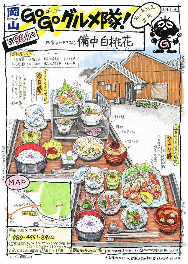 四季のおもてなし 備中白桃花_d0118987_11481873.jpg