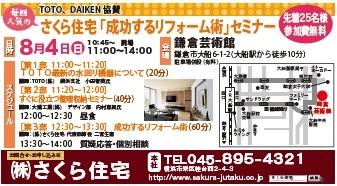鎌倉芸術館リフォームセミナー_e0190287_16363173.jpg