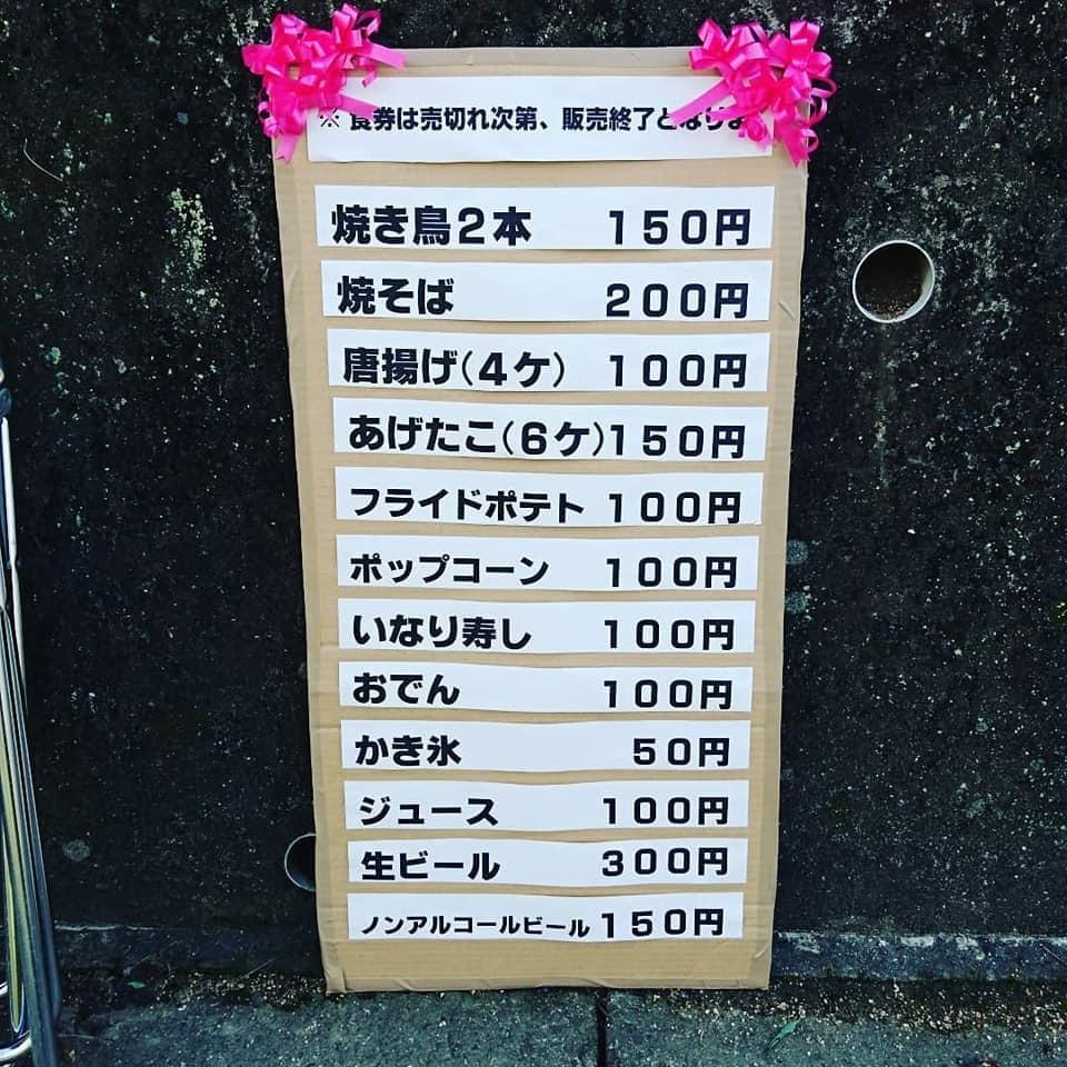 今日から1泊2日、高知県立のいち青少年センターで「2019三好道場夏季合宿」_c0186691_13561226.jpg