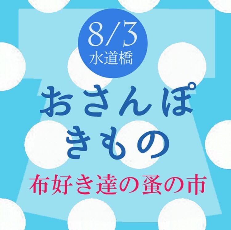 2019年8月3日(土)おさんぽきものin水道橋 参加出店致します!_c0321302_19062110.jpg