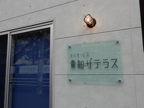 デイサービス「貴船ザテラス」_d0130212_17131390.jpg