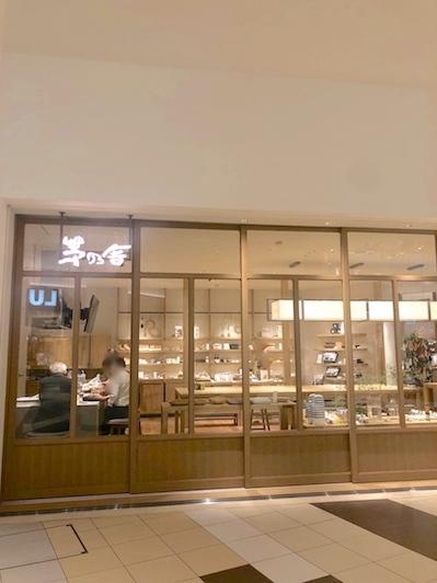 茅乃舎西宮ガーデンズ店でのレッスンが始まります!_f0206212_08520021.jpg