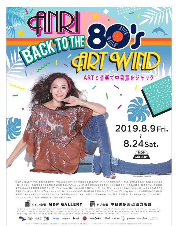杏里 Back to the \'80s Art Wind MDP GALLERY_f0172313_04230454.jpg