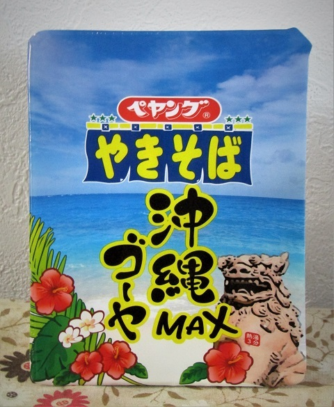 ペヤング 沖縄ゴーヤMAX~手を抜いたギニア_b0081121_05560805.jpg