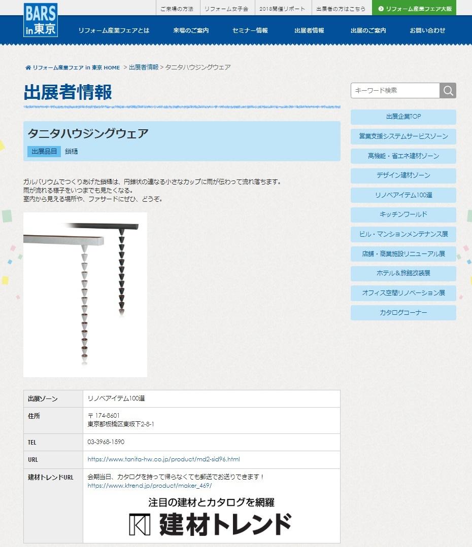 リフォーム産業フェア_d0004728_08421276.jpg