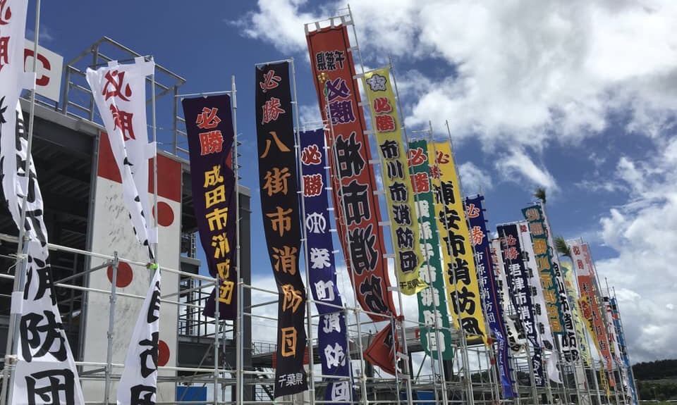 19.07.27(土) 第55回 千葉県消防操法大会、栄町28年ぶり出場_f0035232_192645.jpg