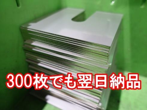 300枚でも翌日納品_d0085634_10540897.jpg