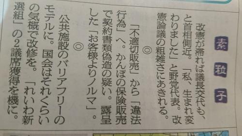 本日(2019/07/29)の朝日新聞のかんぽ報道-違法行為と断言_c0338136_22533861.jpg