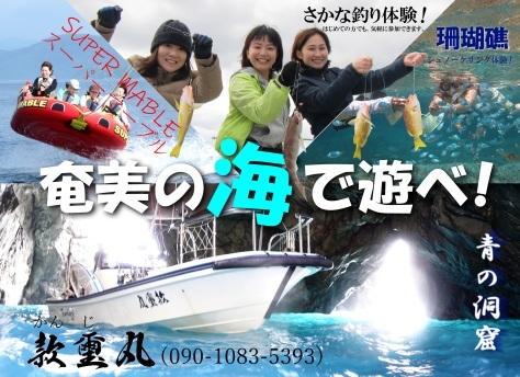 奄美の海遊び「青の洞窟・珊瑚礁・さかな釣り」_c0203337_07311444.jpg