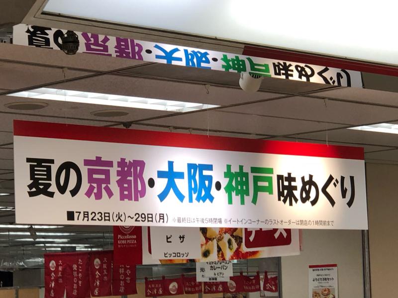 京都・大阪・神戸 味めぐり_a0359239_16553199.jpg