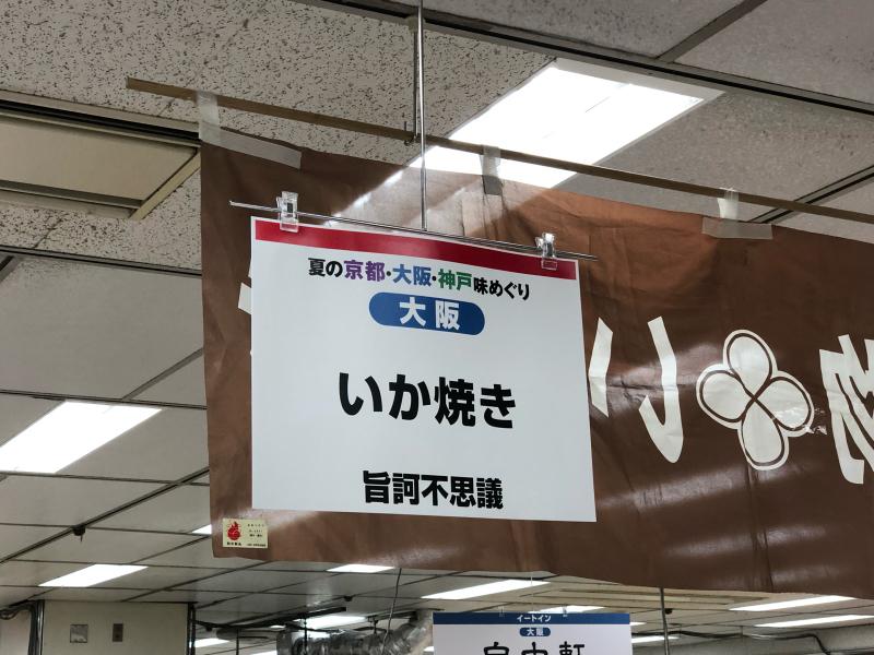 京都・大阪・神戸 味めぐり_a0359239_17135616.jpg