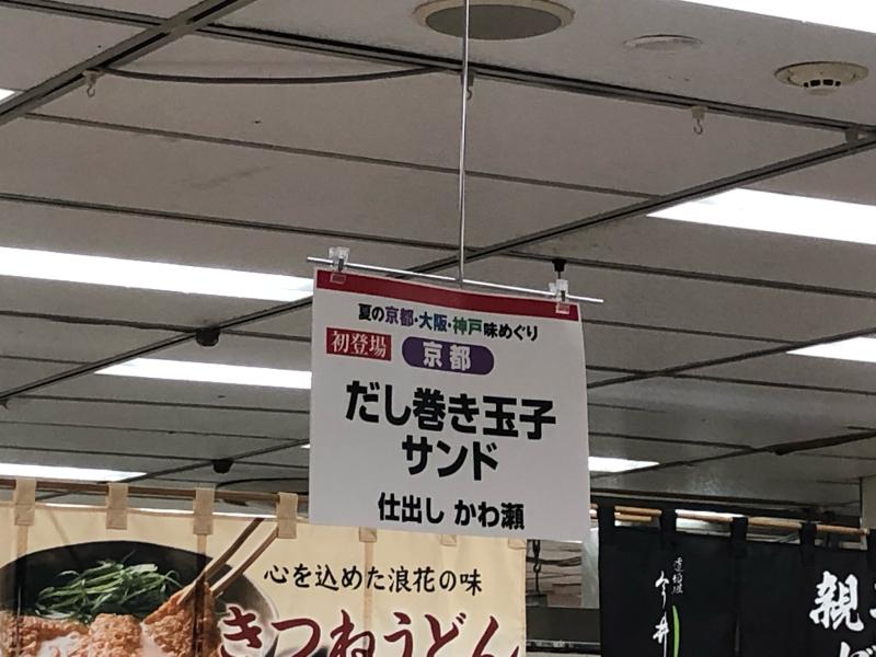 京都・大阪・神戸 味めぐり_a0359239_17194274.jpg