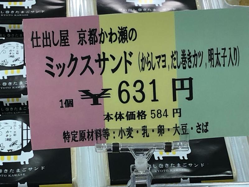京都・大阪・神戸 味めぐり_a0359239_17194762.jpg