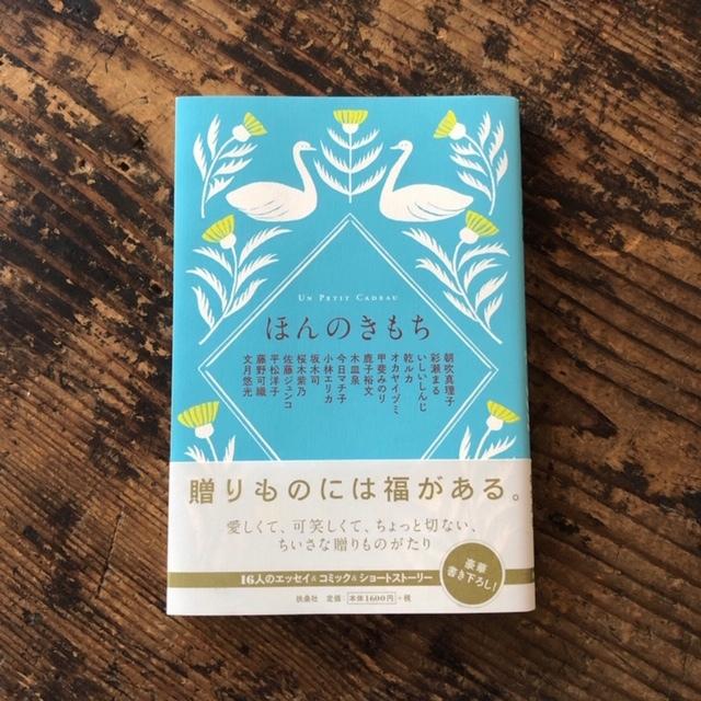 2019年7月「青と夜ノ空クルクル便」で送った本の紹介3_c0328441_18504819.jpg