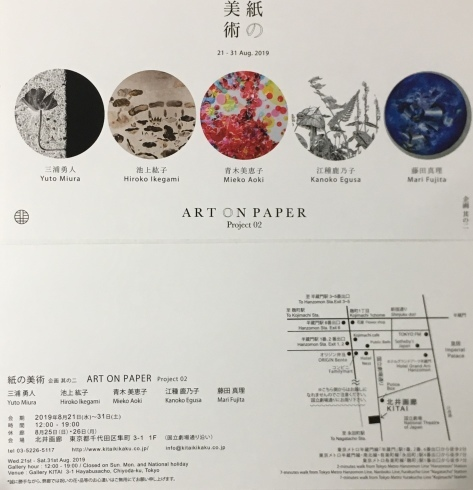 紙の美術展。_c0160745_17300659.jpeg
