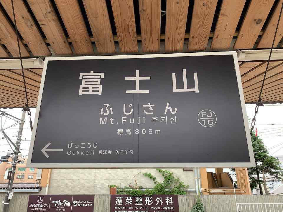激旅!富士山周遊2泊3日(6)_e0173645_22501093.jpg