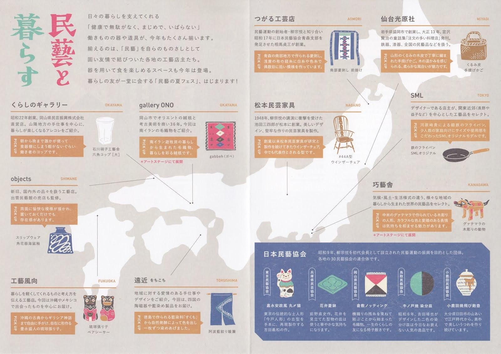 「民藝と暮らす2019」阪急うめだ本店_b0027248_04412260.jpg