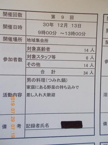 し抜きの松虫が公民館の使命・八戸市公民館めぐり6_b0183351_07481260.jpg