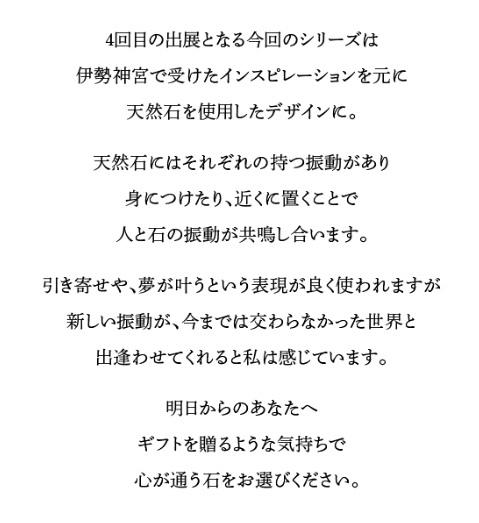阪急うめだ本店に出店中 vol.2 (8/6まで)_e0379353_23592474.jpeg