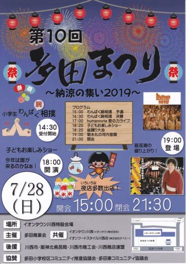 2019/7/29「多田祭りで和太鼓」_e0242155_12590792.jpg