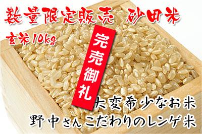 熊本県菊池市七城町『砂田のこだわりれんげ米』 父から子へこだわりの無農薬栽培です。成長の様子2019_a0254656_17000564.jpg