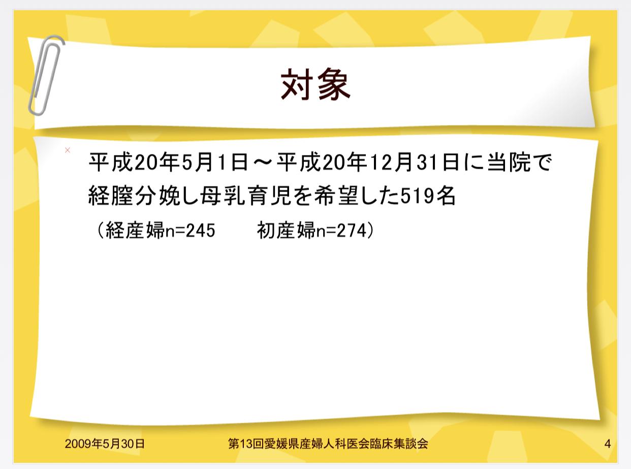 産前の母親学級と、母乳育児_d0063558_19432043.jpeg