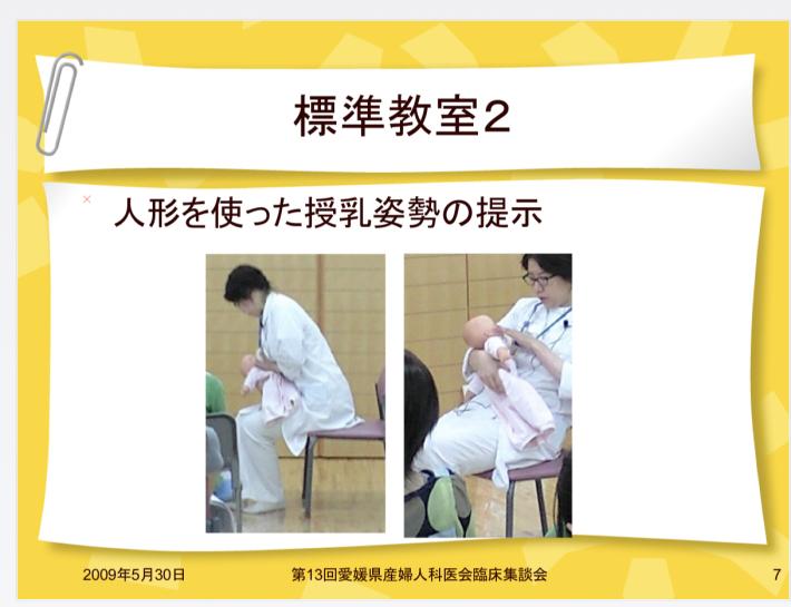 産前の母親学級と、母乳育児_d0063558_19440509.jpeg