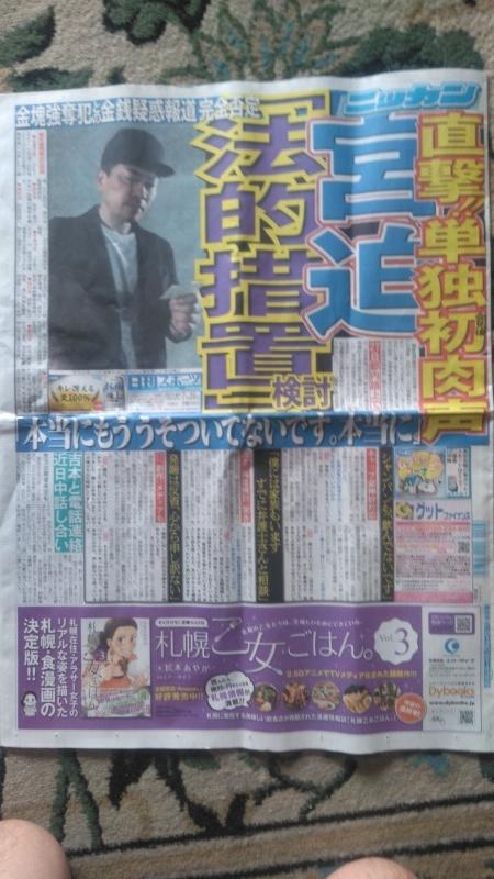 宮迫は「 吉本をぶっ壊す! 」で衆議院選で当選するのは間違いなし!_d0241558_14291127.jpg