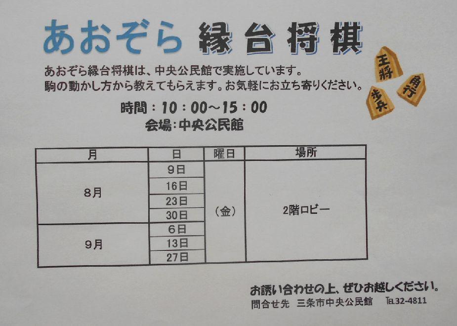 あおぞら縁台将棋のお知らせ_f0031459_09444175.jpg