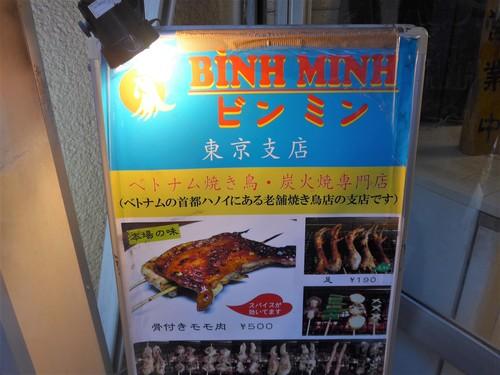 高円寺「ビンミン 東京支店」へ行く。_f0232060_18231746.jpg