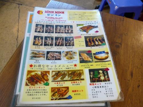 高円寺「ビンミン 東京支店」へ行く。_f0232060_18281694.jpg