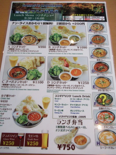 インド&ネパール料理 * NAMASTE KARUIZAWA/ナマステ軽井沢のランチ♪_f0236260_15160808.jpg