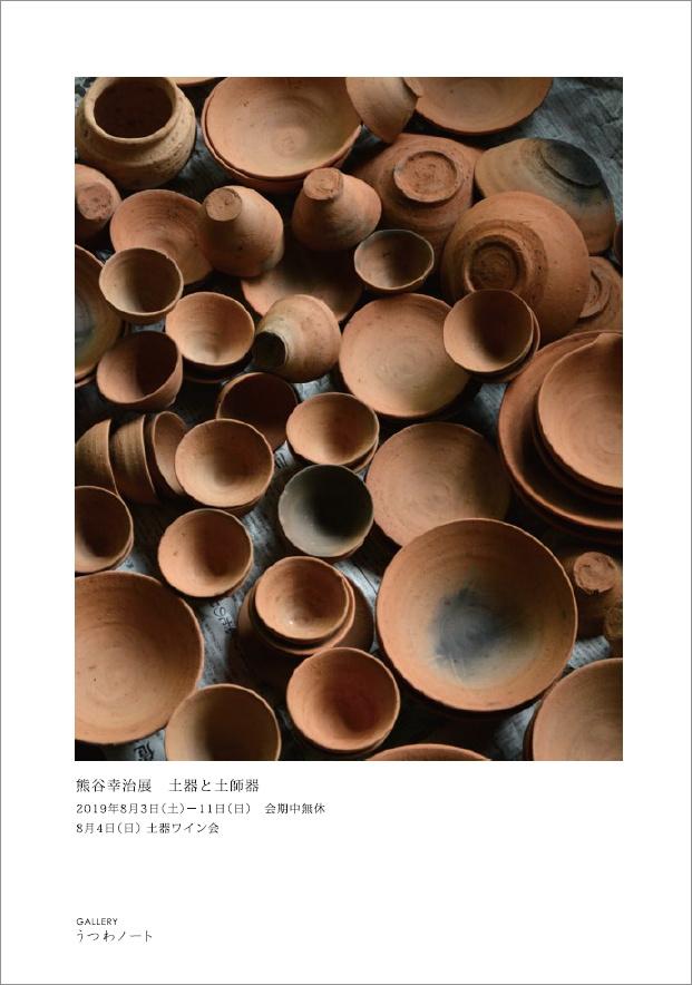 「熊谷幸治展 土器と土師器」8日目_d0087761_14472130.jpg