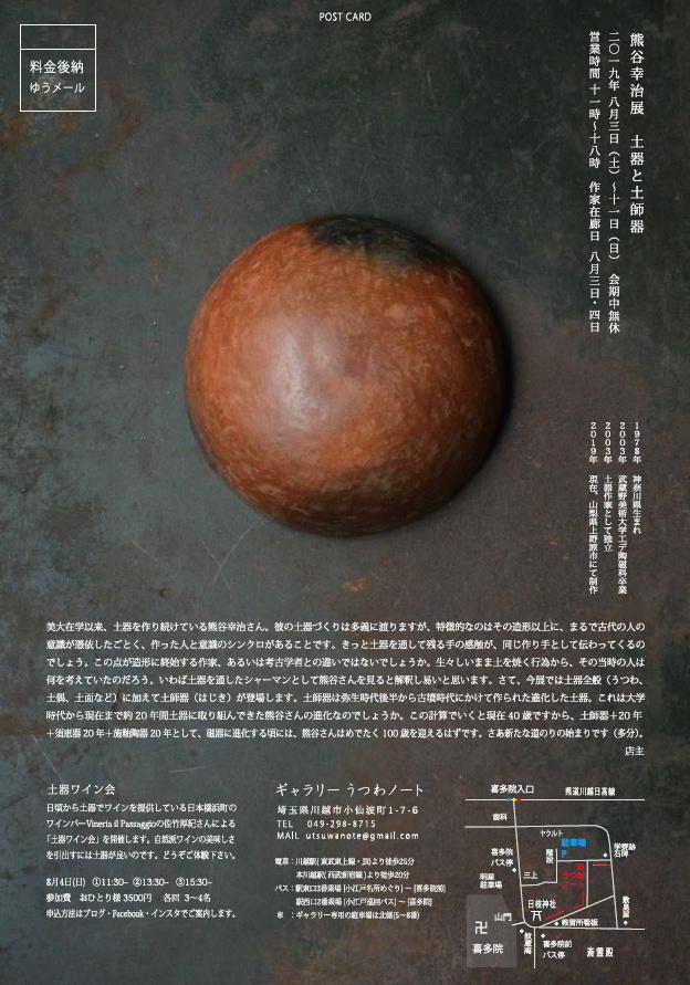 「熊谷幸治展 土器と土師器」8日目_d0087761_14473633.jpg