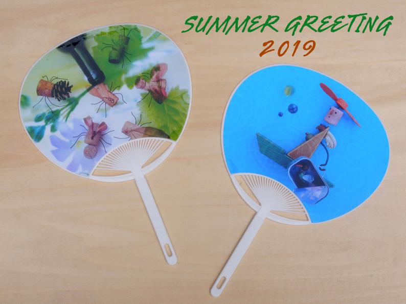 2019 暑中お見舞い申しあげます_d0148062_12320489.jpg