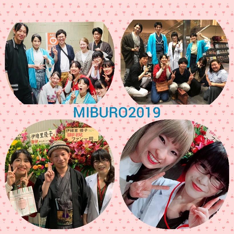 ☆MIBURO2019終演!!☆_f0351775_23514267.jpg